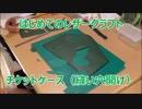 【はじめてのレザークラフト】チケットケース #4  (縫い穴開け)【オリジナル】