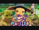 【実況】ポケットモンスター Let's Go! イーブイやろうぜ! その34