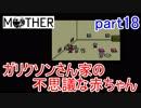 楽しみにしていたMOTHER実況part18【EarthBound Beginnings】