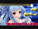 【DDR】葵とゆかりの自力向上日記28~十段~