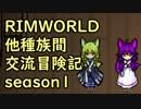 【RimWorld】異種族間交流冒険記 season1 part5【実況】