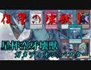 【デッキ紹介】星杯空牙壊獣ガメディオンバスター【遊戯王ADS】