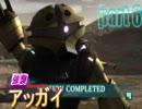 【バトオペ2】ステルスレベル3!アッガイ( ー`дー´)part6【ハイテンションゆっくり実況】