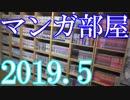 【部屋紹介】超絶コレクターsaiの広い超快適なマンガ専用部屋!