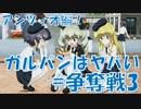 【実況】ガルパンはヤバい_#争奪戦3(アンツィオ編!)【ドリームタンクマッチ】