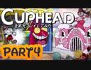Cupheadを実況プレイしてみた【Part4】