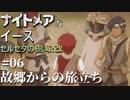 【PS4版実況】ナイトメアなイース セルセタの樹海:改 #6【故郷からの旅立ち】