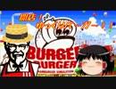 【バーガーバーガー】開店!ゆっくりバーガー!!最終回【ゆっくり実況】