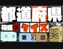 【ゆっくり】都道府県「箱盛」クイズ(第3回)