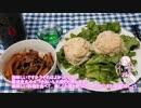【Cevioキッチン】新社会人に贈る「新玉ねぎとシーチキンのポテトサラダ」Part 1