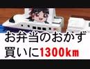 お弁当のおかず 買いに1300km先の福島県に行ってきます【嫌がる娘に無理やり弁当を持たせてみた息子編】