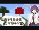 【Minecraft】東北きりたんは空で暮らす Part1