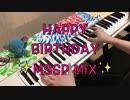 【弾いてみた】MSSPメドレー HappyBirthdayアレンジ【ピアノ】