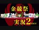 【WarThunder】実況者エアレース 金競祭race2【VOICEROID実況】