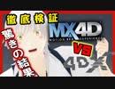 第20位:【演出ネタバレあるよ】4DXとMX4D比較してみたらんぶ⑥【MMD映画刀剣乱舞】