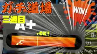 【実況】ウデマエXを目指す!週刊ガチ道場 三週目 ナイス味方なガチホコ【Splatoon2】