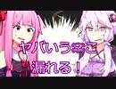【VOICEROID実況】チキンなゆかりのバイオ2【Part20】