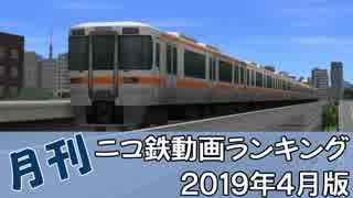 【A列車で行こう】月刊ニコ鉄動画ランキング2019年4月版