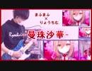 まふまふ / 曼珠沙華【ギター弾いてみた】りょうちむ.ver