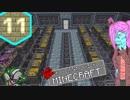 【Minecraft 1.12】続*いしのなかにいる*Minecraft Part.11【StoneBlock2】