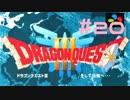 【DQ3】ドラゴンクエスト3 #20 私、かわいいばぁちゃんになりたい。【実況】