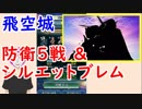 【FEH_329】 飛空城防衛リプレイ動画5戦 & シルエットブレム  【 ファイアーエムブレムヒーローズ 】