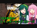 【R6S】103歩目のレインボーシックスシージ【VOICEROID実況】