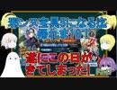 【FGO】邪ンヌ宝具5になるまで帰れま10! Part1【ゆっくり実況♯243】