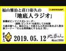 福山雅治と荘口彰久の「地底人ラジオ」  2019.05.19