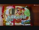 平成31年5月18日 冷凍あんかけ焼きそばを食べようとおもったら麺がおかしかったので捨てました