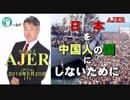 『『FB停止中の坂東Q&A』(前半)』坂東忠信 AJER2019.5.20(1)