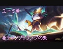 【LoL】全チャンプSランクの旅【ユーミ】Patch 9.10 (103/144)