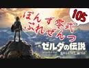 【ゼルダの伝説】ガチ初見のぽんずオブザワイルドpart105【ぽんず零式】