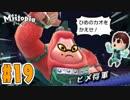 ヒメちゃんはゴリラになりました;;『Miitopia(ミートピア)』を実況プレイpart19