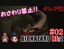 #02 嫁が実況(+夫)【BIOHAZARD RE:2 クレア編】~ビビリな嫁の復讐編~