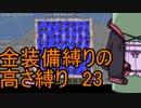 [minecraft]高さ縛り1.14「結月ゆかり」23
