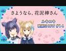 歌謡SHOW #14【さようなら、花泥棒さん/メル】