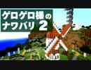 【Minecraft】ゲロゲロ様のナワバリ2を脱出する 第36話