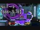 【実況】スマブラSP全曲ステージ作りに挑みつつおかわり戦 No.7~9【886+α/9】