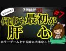 ゾンビU#07 何事も最初が肝心 ~ホラーゲームをする時に大事なこと~ zombiU実況【ユカりんの!ゲーム実況】