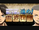 進撃の巨人ラジオ ~梶と下野の進め!電波兵団~ 第88回 2019年05月20日