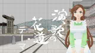 【緑咲香澄・東北きりたん】演歌の花道テーマ【CeVIO・VOICEROIDカバー】