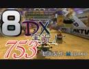 初日から始める!日刊マリオカート8DX実況プレイ753日目