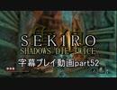 SEKIRO(隻狼) 字幕プレイ動画part52