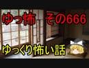 【ゆっ怖】ゆっくり怖い話・その666【怪談】