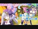 【限界凸記モエロクロニクル】葵ちゃんのパンツ集めの旅 #04 第1章Part.3【VOICEROID・ゆっくり実況】