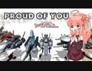 【歌うボイスロイド】PROUD OF YOU(R-TYPE FINAL ver 【琴葉茜】
