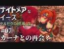 【PS4版実況】ナイトメアなイース セルセタの樹海:改 #7【カーナとの再会?】