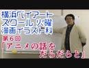 横浜ベイアートスクール火曜 漫画イラスト科 第6回「アニメの話をだらだらと」