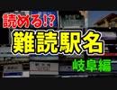 【鉄道豆知識】「各務ヶ原」「北神戸」読める?難読駅名 岐阜編 #12